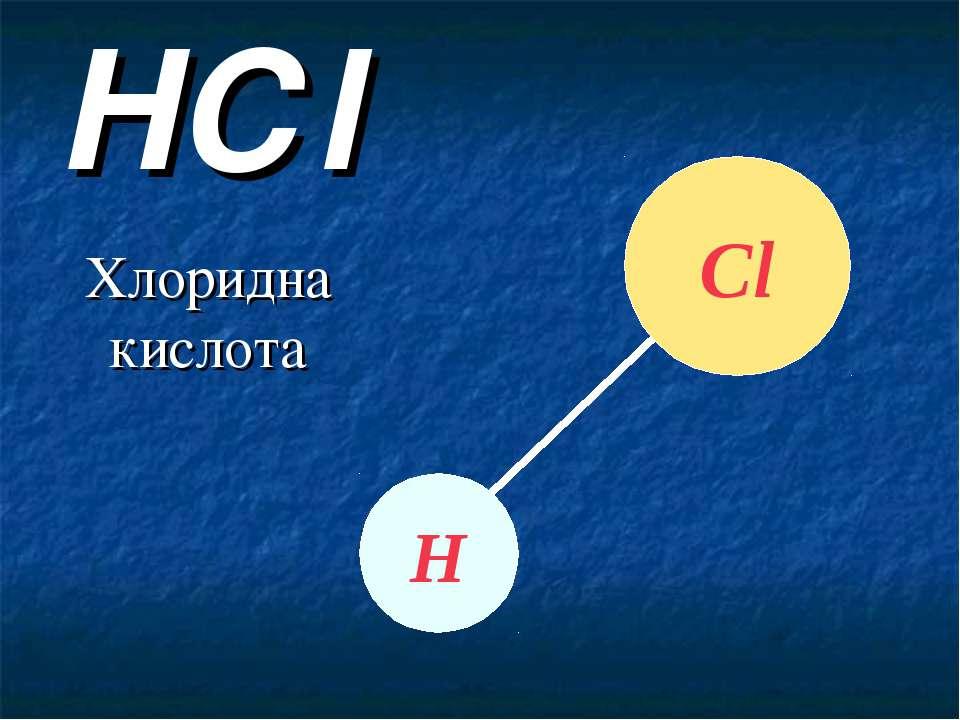 HСl Хлоридна кислота Сl Н