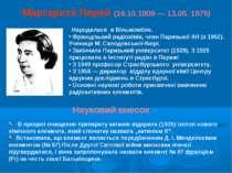 Маргарита Перей (19.10.1909 — 13.05. 1975) Народилася в Вільмомбле. Французьк...
