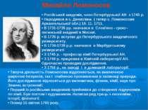 Михайло Ломоносов Російський академік, член Петербурзької АН з 1745 р. Народи...