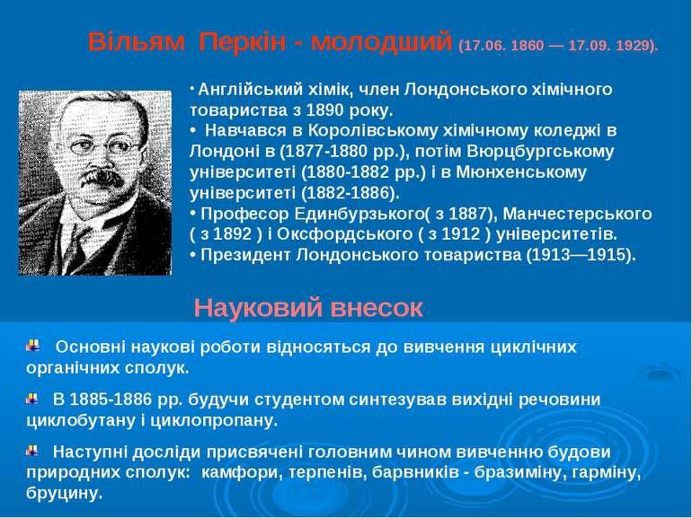 Вільям Перкін - молодший (17.06. 1860 — 17.09. 1929). Англійський хімік, член...