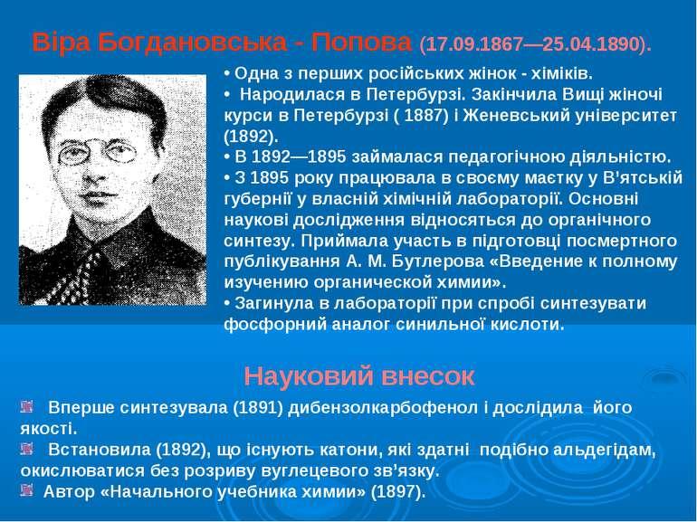 Віра Богдановська - Попова (17.09.1867—25.04.1890). Одна з перших російських ...
