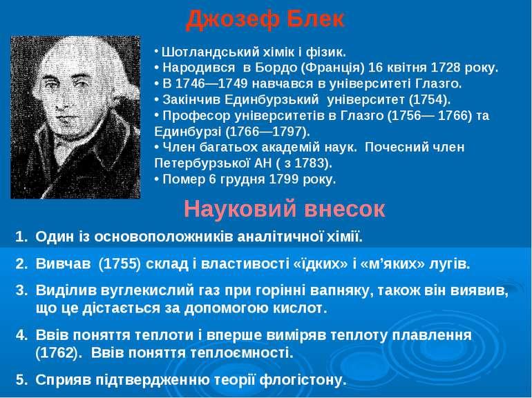 Джозеф Блек Шотландський хімік і фізик. Народився в Бордо (Франція) 16 квітня...