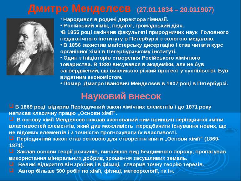 Дмитро Менделєєв (27.01.1834 – 20.011907) Народився в родині директора гімназ...