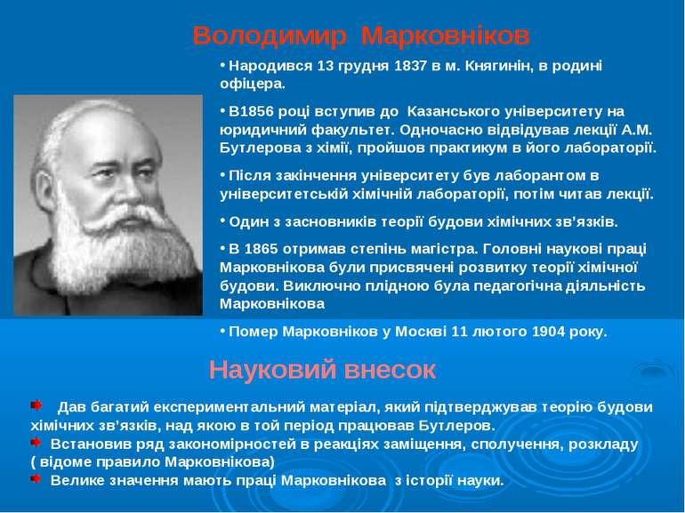 Володимир Марковніков Народився 13 грудня 1837 в м. Княгинін, в родині офіцер...