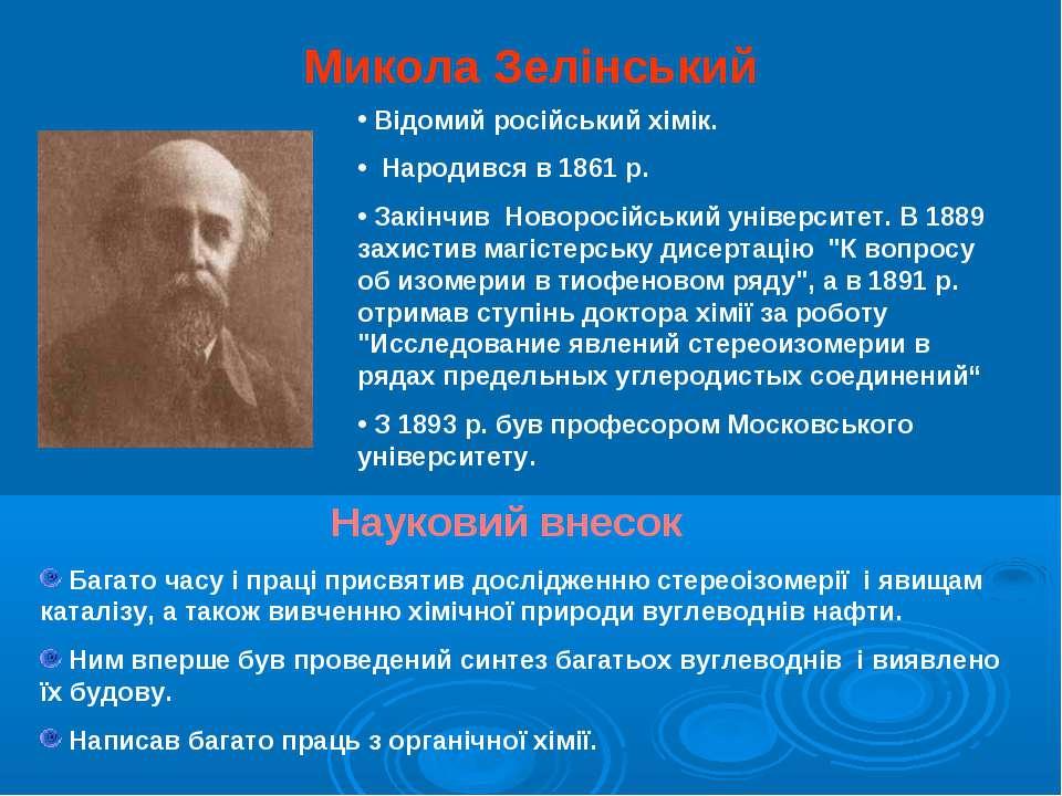 Микола Зелінський Відомий російський хімік. Народився в 1861 р. Закінчив Ново...