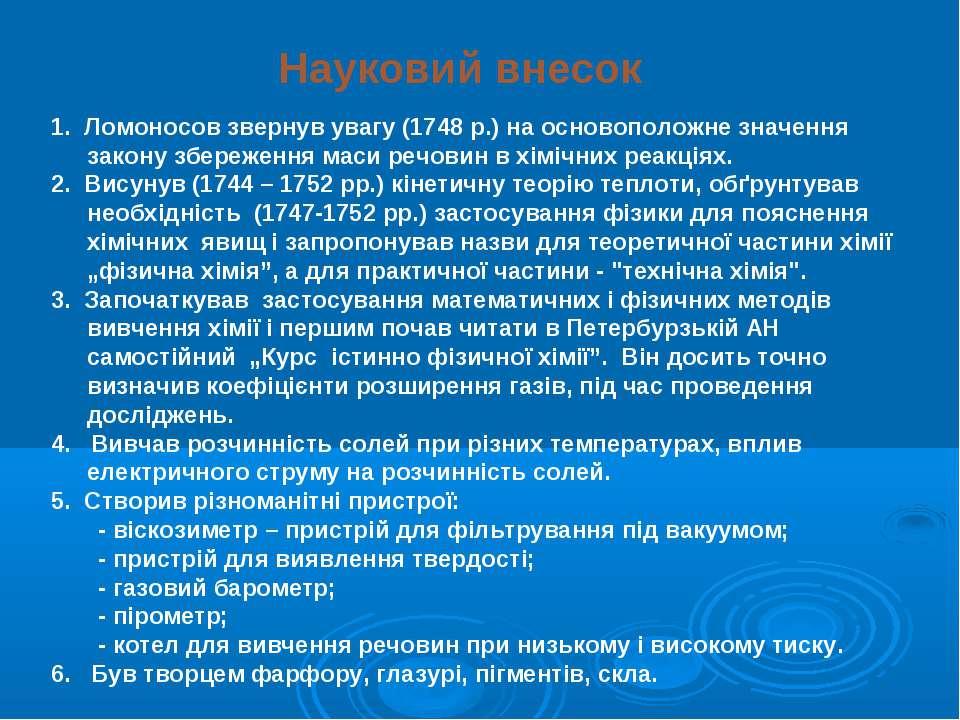 Науковий внесок 1. Ломоносов звернув увагу (1748 р.) на основоположне значенн...