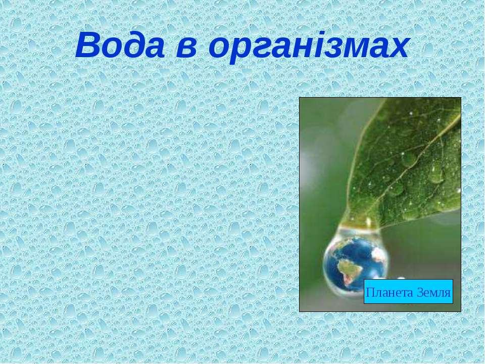 Вода в організмах Планета Земля