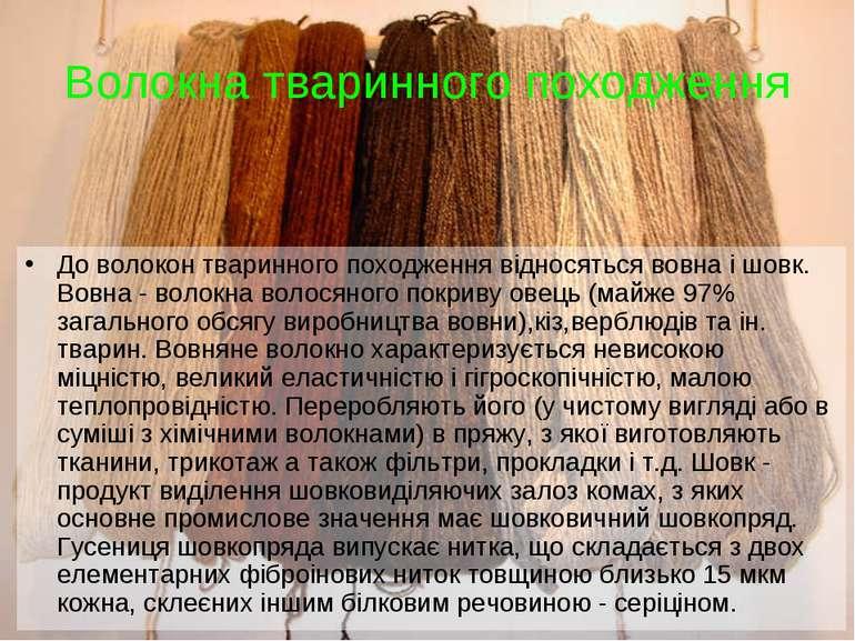 Волокна тваринного походження До волокон тваринного походження відносяться во...