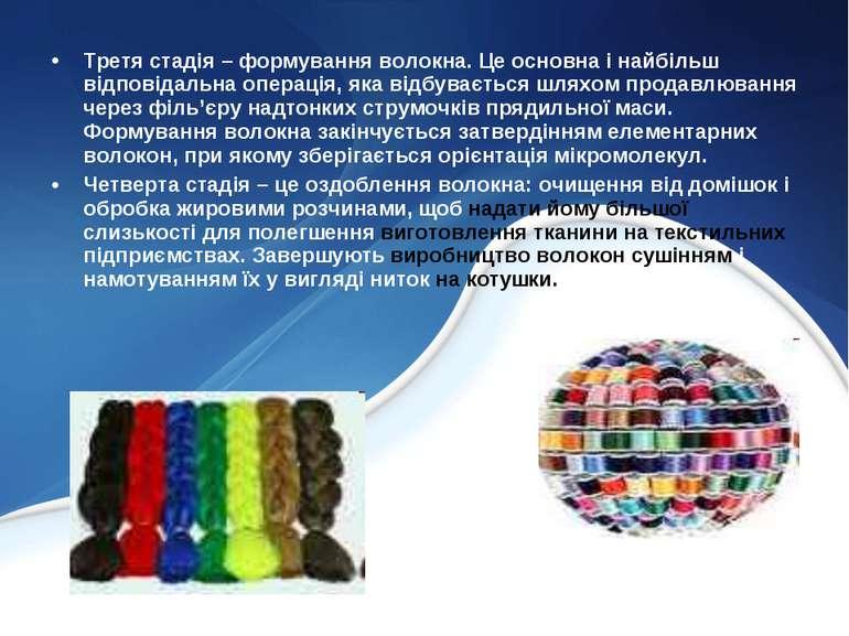 Третя стадія – формування волокна. Це основна і найбільш відповідальна операц...