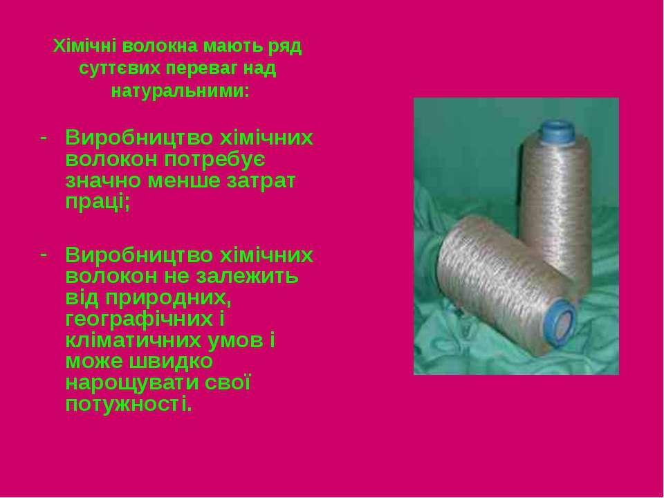 Хімічні волокна мають ряд суттєвих переваг над натуральними: Виробництво хімі...