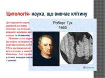 Цитологія- наука, що вивчає клітину Досліджуючи корок деревної рослини, побач...