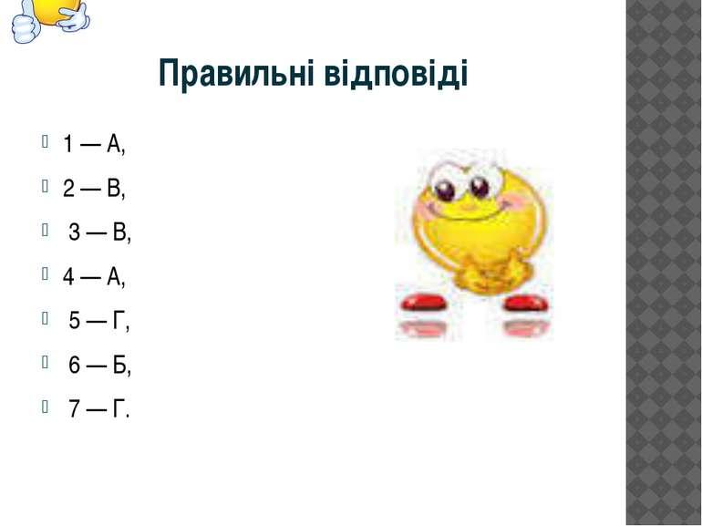 Правильні відповіді 1 — А, 2 — В, 3 — В, 4 — А, 5 — Г, 6 — Б, 7 — Г.