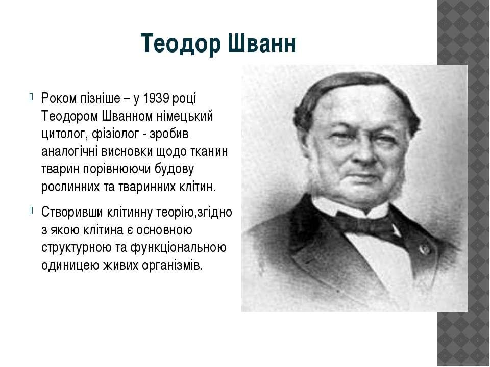 Теодор Шванн Роком пізніше – у 1939 році Теодором Шванном німецький цитолог, ...