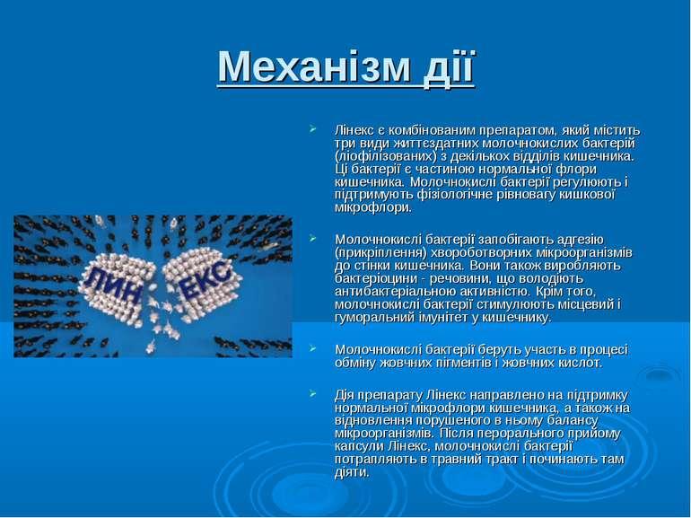 Механізм дії Лінекс є комбінованим препаратом, який містить три види життєзда...