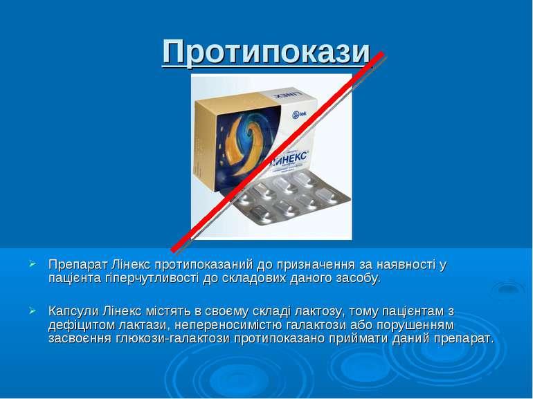 Протипокази Препарат Лінекс протипоказаний до призначення за наявності у паці...