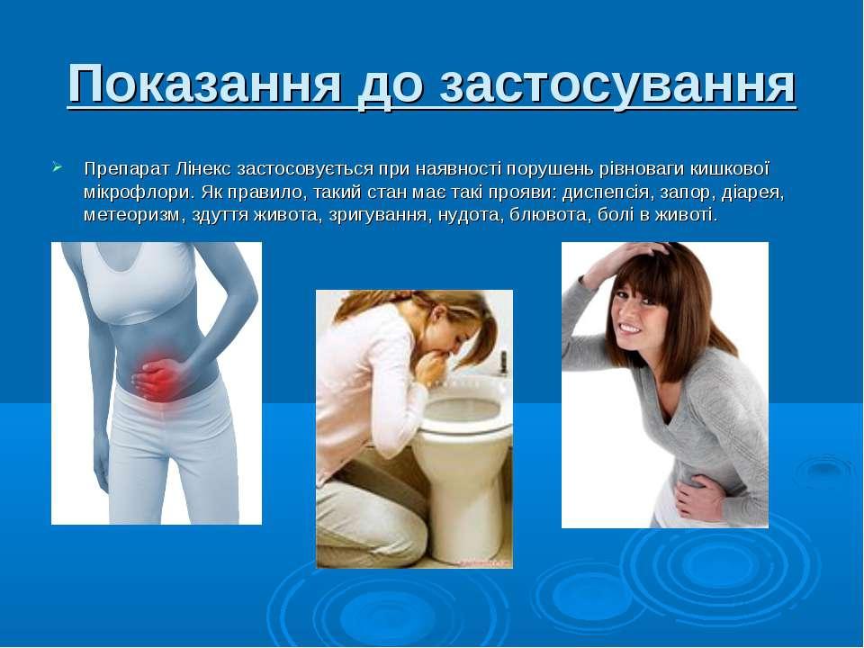 Показання до застосування Препарат Лінекс застосовується при наявності поруше...