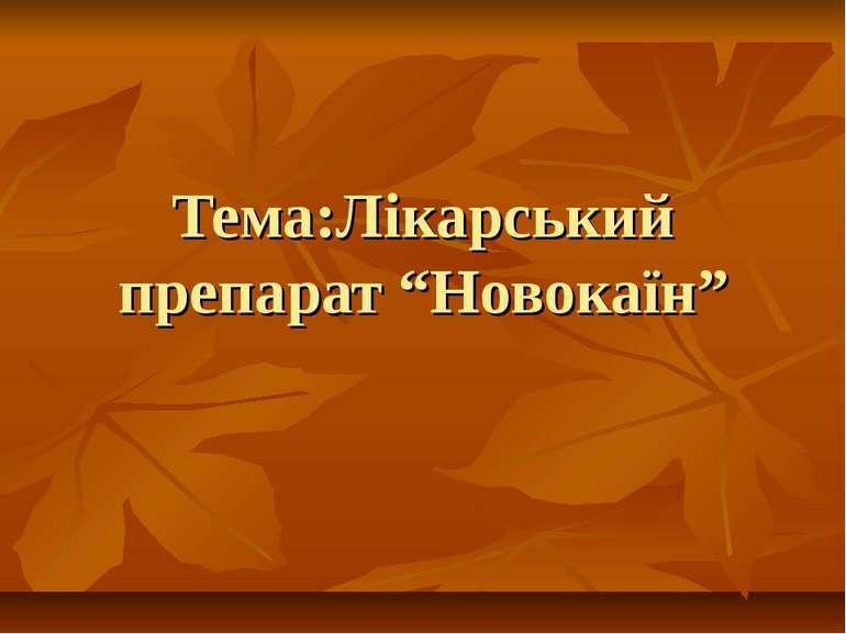 """Тема:Лікарський препарат """"Новокаїн"""""""
