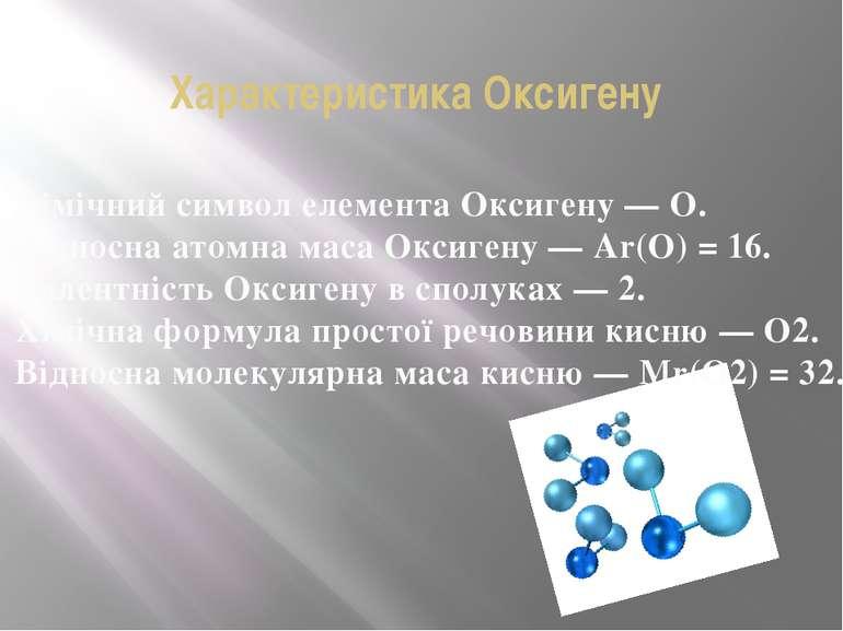 Характеристика Оксигену Хімічний символ елемента Оксигену — O. Відноснаатом...