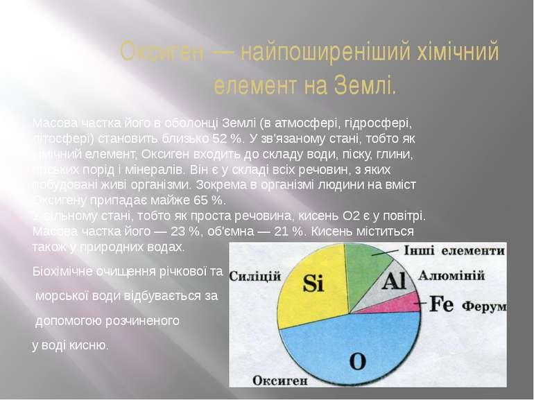 Оксиген — найпоширеніший хімічний елемент на Землі. Масова частка його в обо...