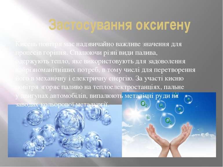 Застосування оксигену Кисень повітря має надзвичайно важливе значення для про...