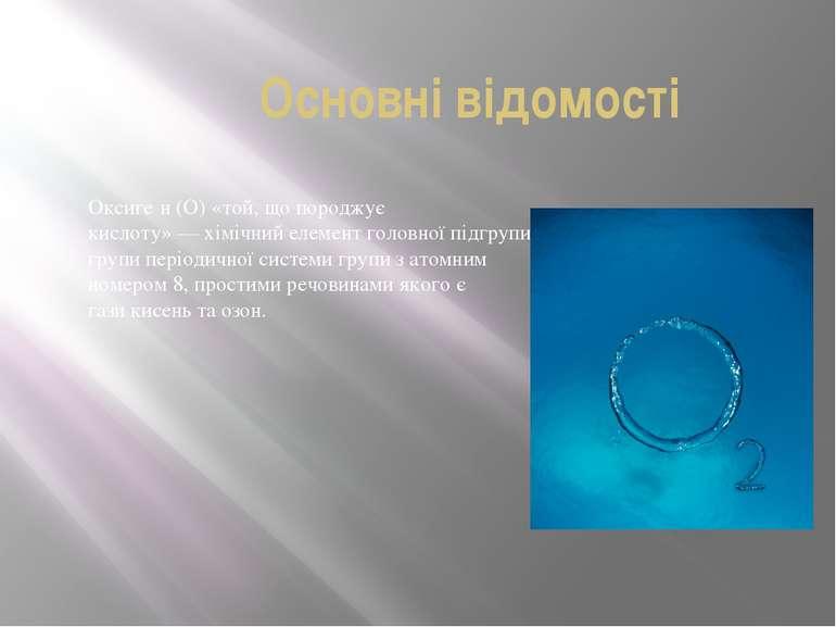 Основні відомості Оксиге н(О) «той, що породжує кислоту»—хімічний елемент...