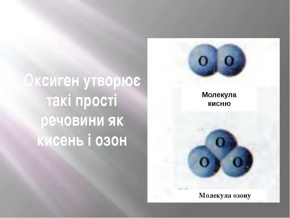 Молекула кисню Молекула озону Оксиген утворює такі прості речовини як кисень ...