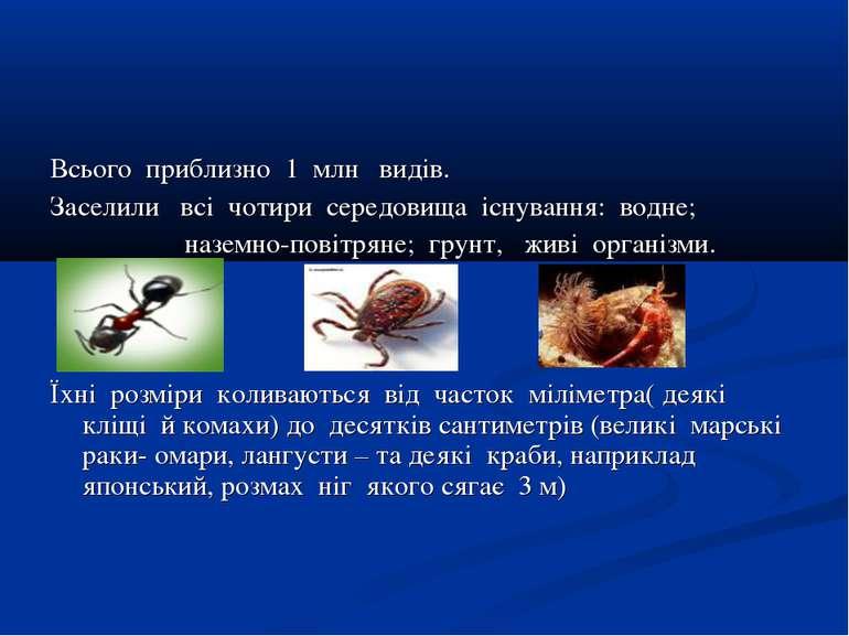 Всього приблизно 1 млн видів. Заселили всі чотири середовища існування: водне...