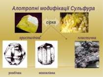 Алотропні модифікації Сульфура пластична кристалічна ромбічна моноклінна сірка