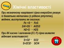 Хімічні властивості При незначному нагріванні сірка енергійно реагує із багат...