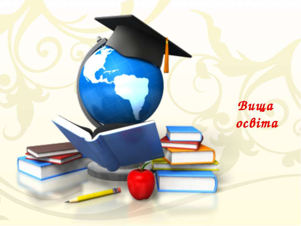 Вища освіта