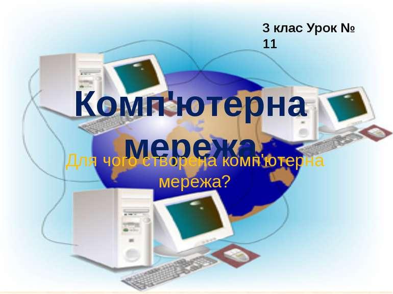 Комп'ютерна мережа Для чого створена комп'ютерна мережа? 3 клас Урок № 11 Вчи...