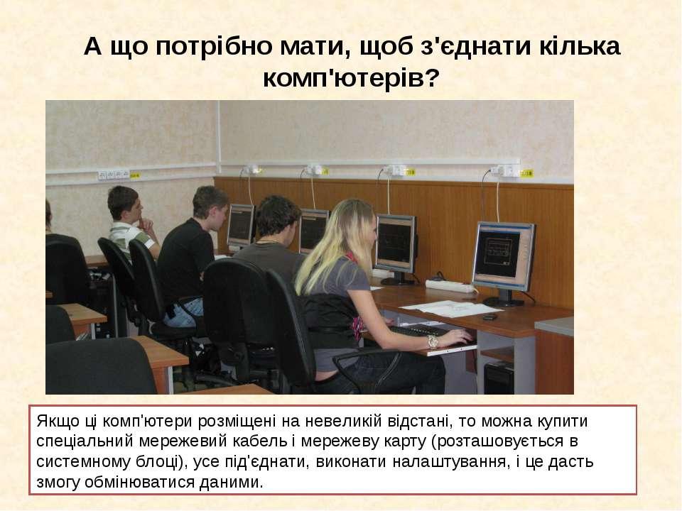 А що потрібно мати, щоб з'єднати кілька комп'ютерів? Якщо ці комп'ютери розмі...