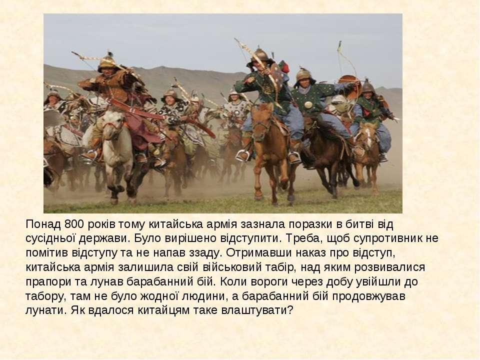Понад 800 років тому китайська армія зазнала поразки в битві від сусідньої ...