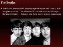 Найбільш знаменитий та популярний музичний гурт за всю історію людства. 15 ал...