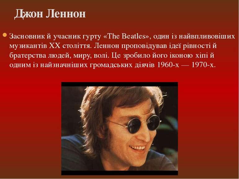 Засновник й учасник гурту «The Beatles», один із найвпливовіших музикантів XX...