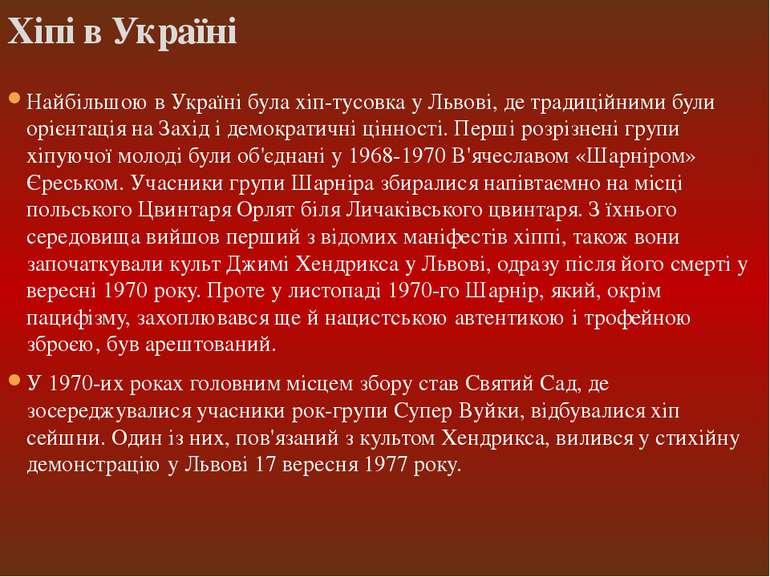 Найбільшою в Україні була хіп-тусовка у Львові, де традиційними були орієнтац...