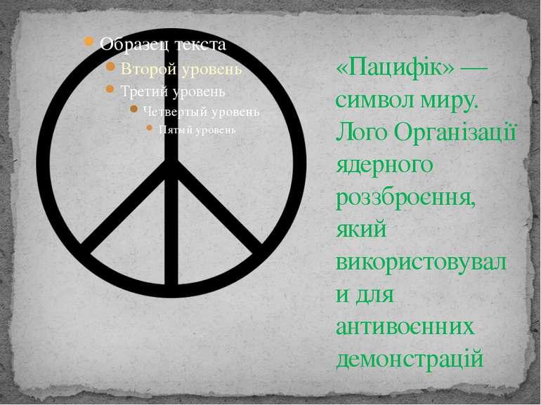 «Пацифік» — символ миру. Лого Організації ядерного роззброєння, який використ...
