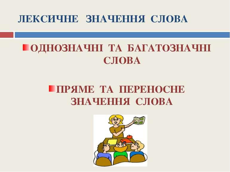 ЛЕКСИЧНЕ ЗНАЧЕННЯ СЛОВА ОДНОЗНАЧНІ ТА БАГАТОЗНАЧНІ СЛОВА ПРЯМЕ ТА ПЕРЕНОСНЕ З...