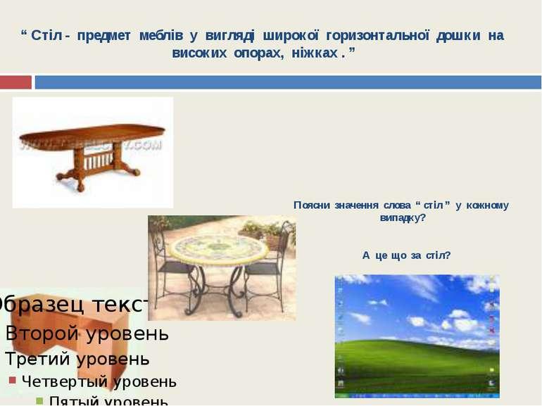 """"""" Стіл - предмет меблів у вигляді широкої горизонтальної дошки на високих опо..."""