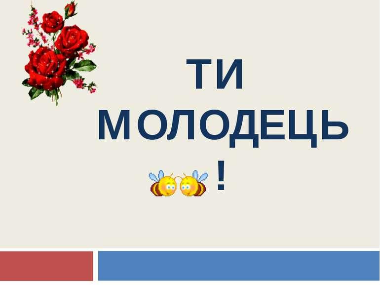 ТИ МОЛОДЕЦЬ!