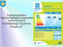 Інформаційно-просвітницька кампанія добровільної сертифікації будівель Display®