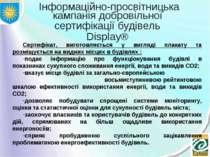 Інформаційно-просвітницька кампанія добровільної сертифікації будівель Displa...