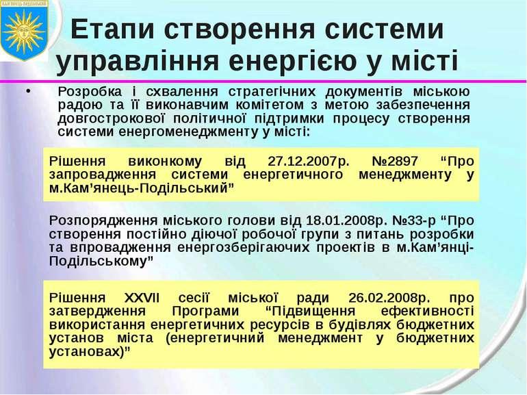 Етапи створення системи управління енергією у місті Розробка і схвалення стра...