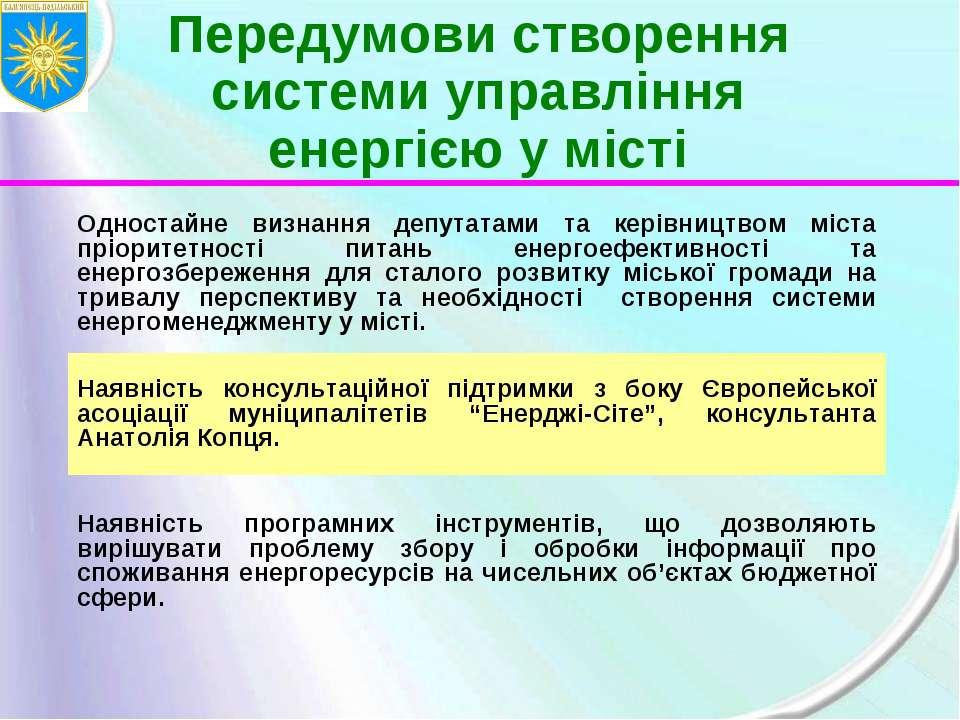 Передумови створення системи управління енергією у місті Одностайне визнання ...
