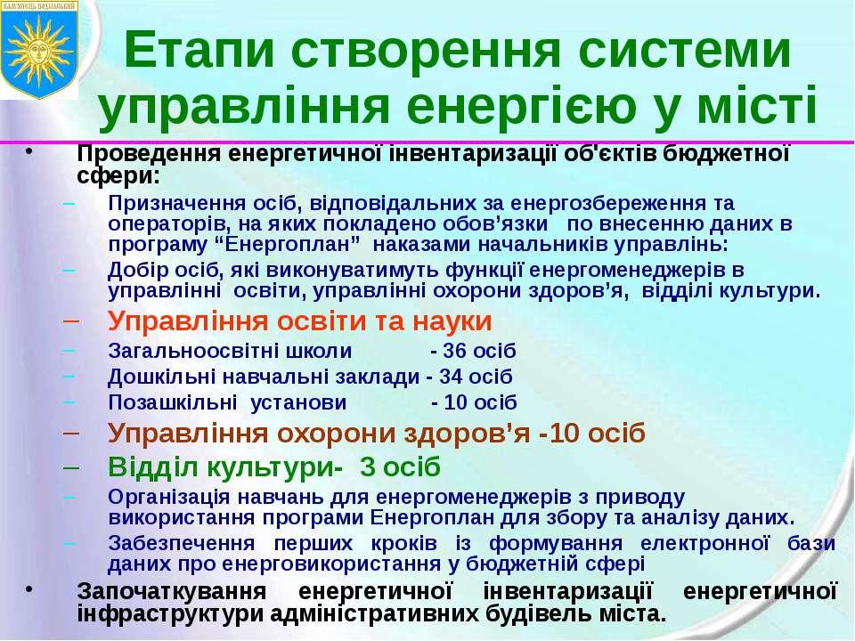 Етапи створення системи управління енергією у місті Проведення енергетичної і...