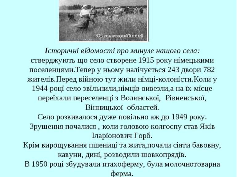 Село імені Рози Люксембург Історичні відомості про минуле нашого села: cтверд...