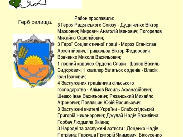 Широківщина Район –Широківський. Районний центр-с.м.т.Широке. Селище заснован...