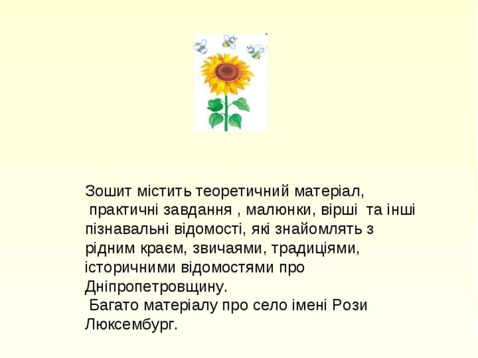 Автор: Дубок М.В.- вчитель початкових класів Калинівської СЗШ Зошит містить т...