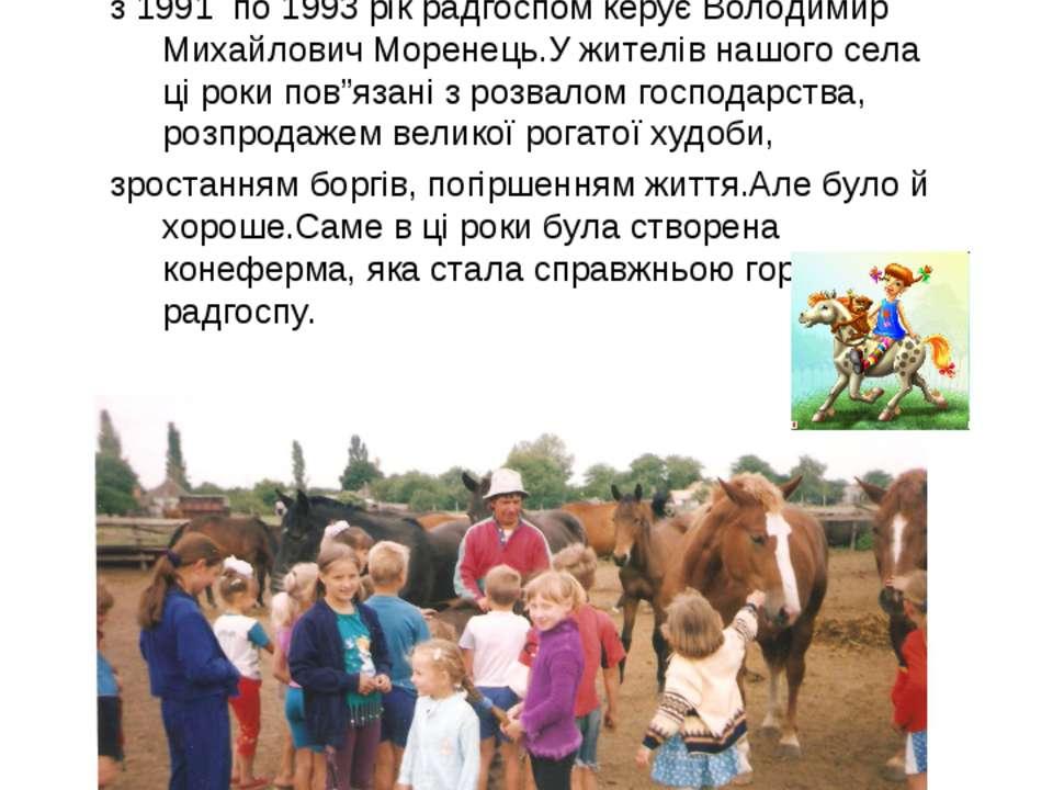 Село імені Рози Люксембург Історичні відомості про наше село з 1991 по 1993 р...