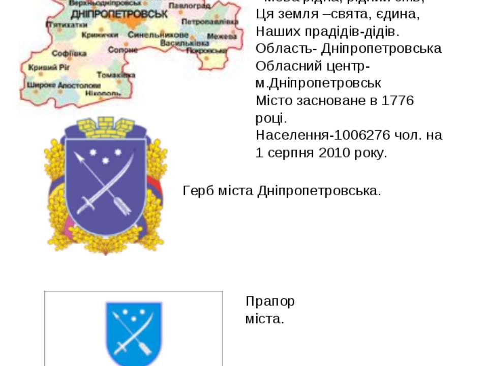 Рідний край Ненька наша Україна, Мова рідна, рідний спів, Ця земля –свята, єд...